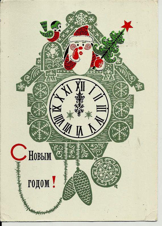 Santa Claus cuckoo  Vintage Russian USSR Postcard by LucyMarket, $3.99
