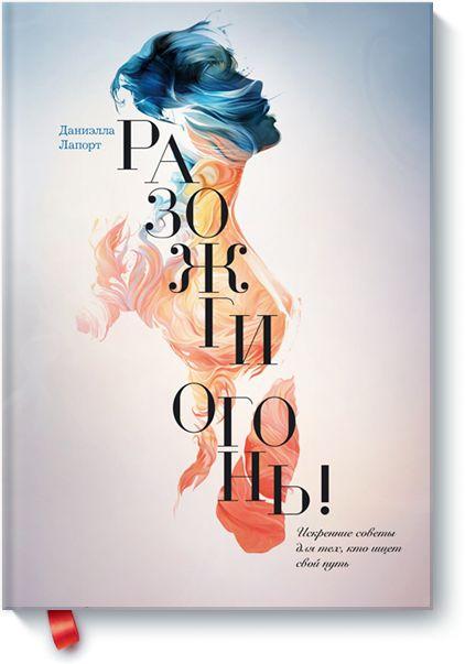 Книгу Разожги огонь! можно купить в бумажном формате — 750 ք, электронном формате eBook (epub, pdf, mobi) — 299 ք.