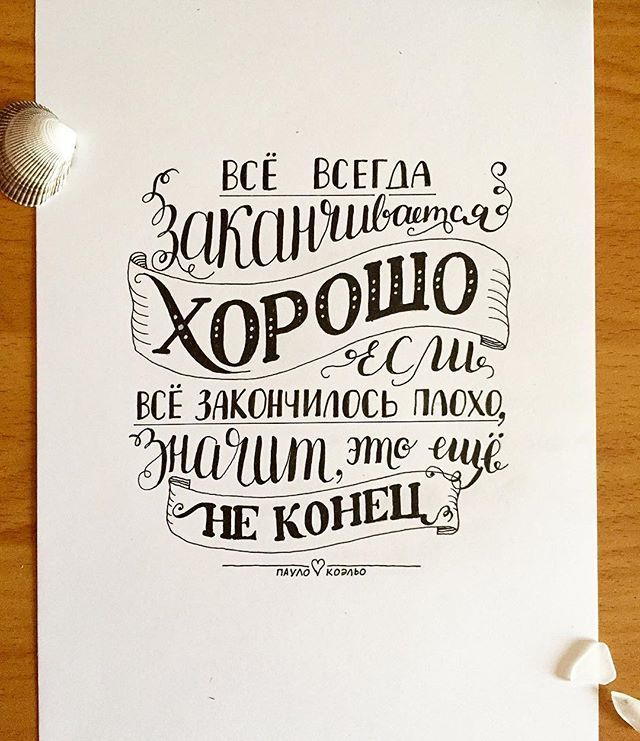 #lettering #kalachevaschool #леттеринг #леттерингонлайн #леттерингикаллиграфия…