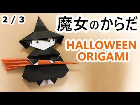ハロウィン折り紙 飾り「魔女」のからだの折り方説明2/3ーHalloween  Witch's bodyー - YouTube