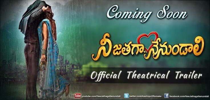 Coming soon....! Theatrical Trailer of #NeeJathagaNenundali