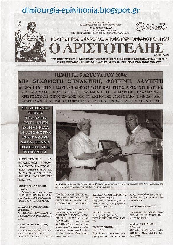 """Δημιουργία - Επικοινωνία: Εφημερίδα:""""Ο ΑΡΙΣΤΟΤΕΛΗΣ"""" -2004 από το προσωπικό α..."""