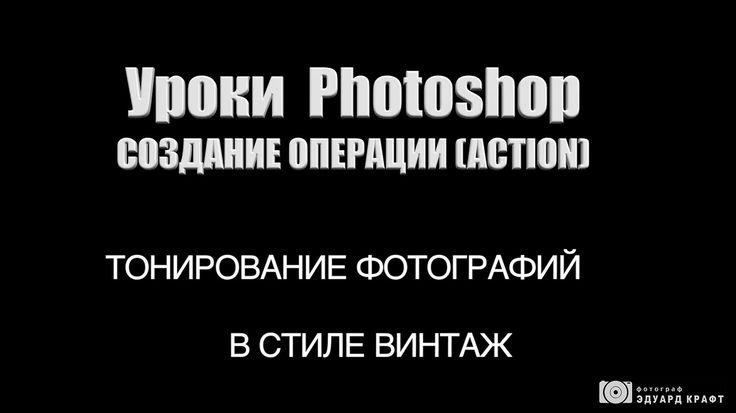 Уроки Фотошоп. Создание операции - тонирование фотографий в стиле винтаж.