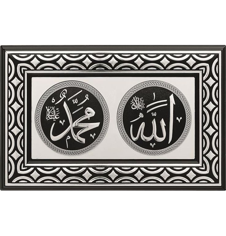 Islamic Art Wall Decor Allah Muhammad
