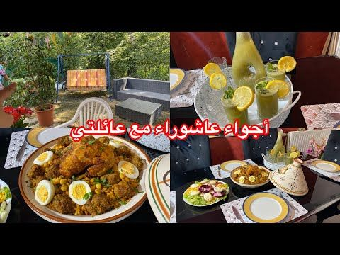 تقاسمت معاكم روتين ليلة عاشوراء فرحت بناتي و زوجي بالطاولة جزائرية بسيطة كل عام وانتم بخير Routine Youtube Food Chicken Enjoyment