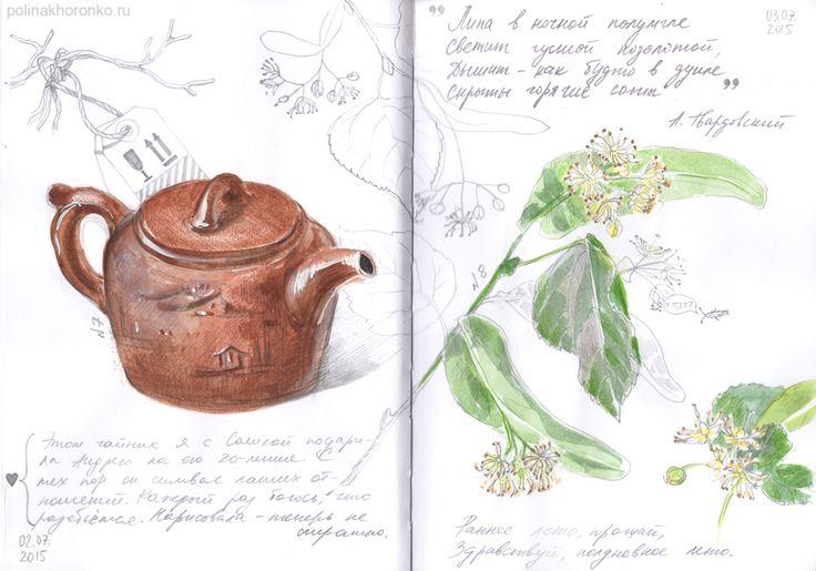 #sketchbook by Polina Khoronko: Скетчбук 2015 #watercolor