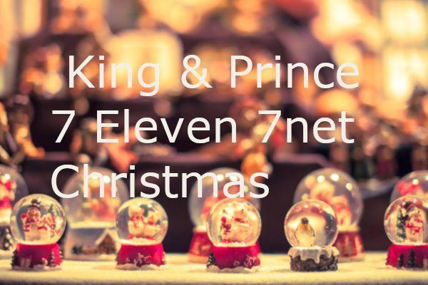 キンプリ セブン限定クリスマスグッズ予約開始 メンバービジュアル入りも king prince クリスマスグッズ キンプリ グッズ クリスマス