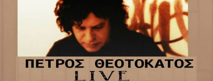 """Ο Πέτρος Θεοτοκάτος live at """"Υπόγειο"""" (Θεσσαλονίκη) 24/2"""