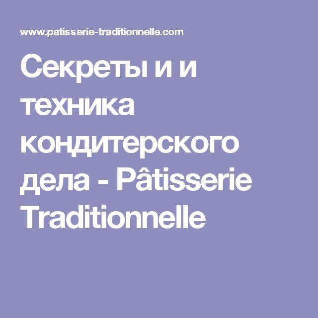 Секреты и и техника кондитерского дела - Pâtisserie Traditionnelle
