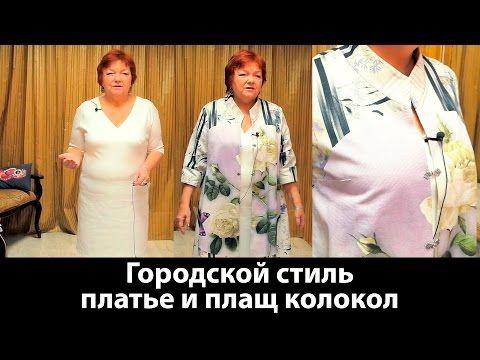Городской стиль, платье из джерси на подкладке и плащ колокол - YouTube