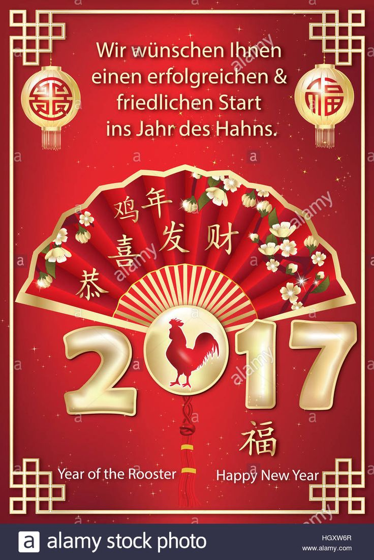45 best chinese new year of the rooster 2017 original images for german business greeting card for chinese new year of the rooster congratulations and prosperity kristyandbryce Images