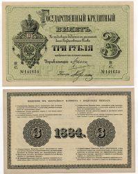 №135  Банкнота 3 рубля 1884 года