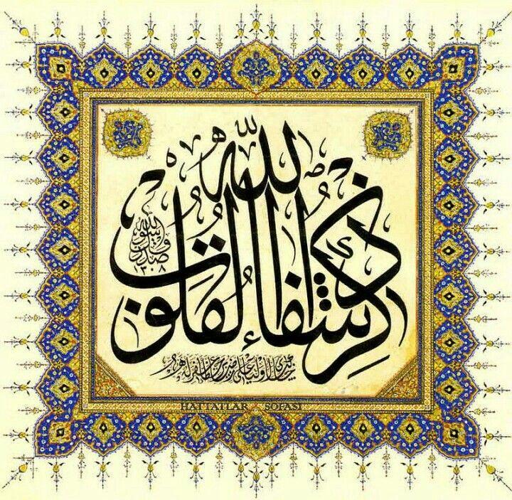 """Hattat Şefik Bey'in Kayınbiraderi ve Tilmizi Ali Rıza Bey'in Celi Sülüsle Yazdığı, """"Kalplerin Şifası Allah'ı Zikretmektir"""" Mealindeki """"Şifaü'l-kulüb Zikr-Allah"""" Levhası - hattatlarsofasi.com  #hattat #hatsanatı #sülüs #hüsnühat #allah #islam #türkhattatları #islamiccalligraphy #islamicart #calligraphy #calligraphymasters #turkishcalligraphy #turkishcalligraphers"""