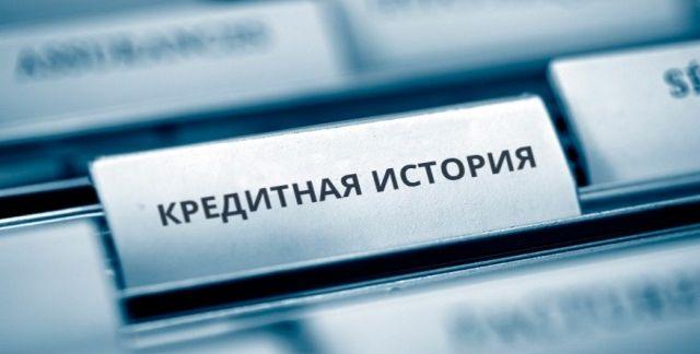 займы с просрочкой восточный банк проверить заявку