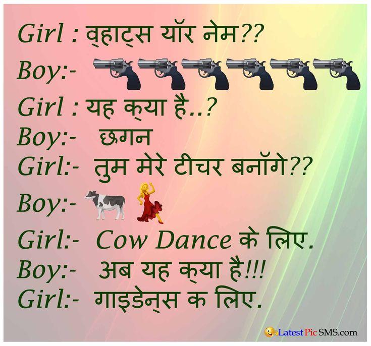 Fresh SMS, Whatsapp SMS, Love SMS, Funny Jokes SMS, Shayari SMS, Free SMS, English SMS, Hindi SMS - Jokes in Hindi