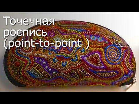 Точечная роспись (point-to-point ) Видео Мастер-Класс - YouTube
