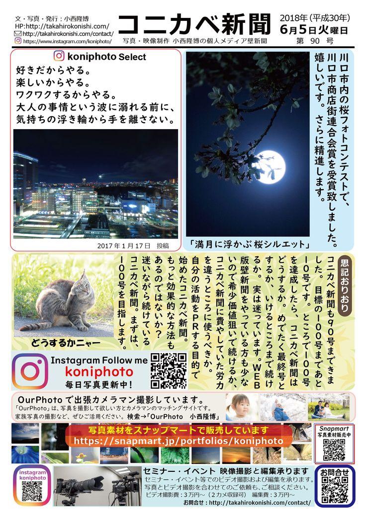 コニカベ新聞第90号です。 川口市の桜フォトコンテストで、川口市商店街連合会賞を受賞致しました。嬉しいです。さらに精進します。 コニカベ新聞はプロフィールにあるリンクよりお読みいただけます。  http://takahirokonishi.com/2018/06/05/post-652/#more-652 コニカベ新聞は自分メディアのweb版壁新聞です。写真を通して、人やモノ、地域の魅力を伝えます。 次回は6月8日発行予定です。 #コニカベ新聞 #コニカベ #思記おりおり
