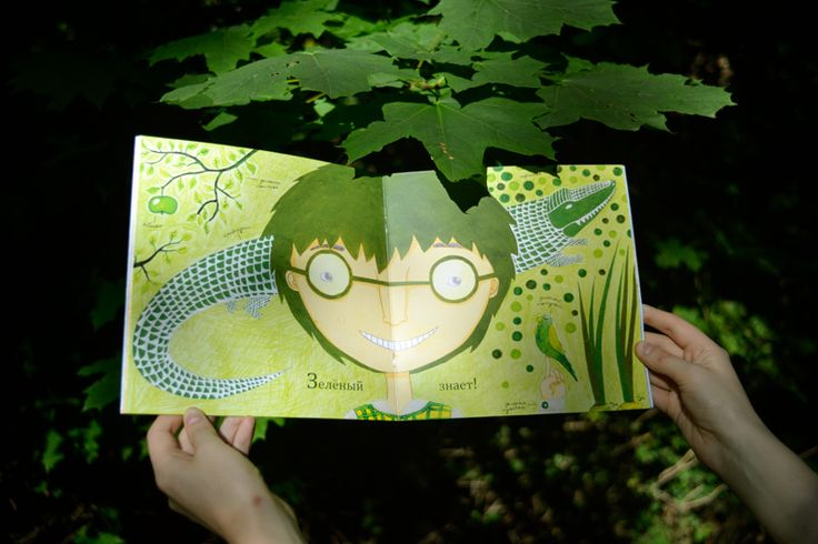 "Children's book ""Rainbow"" Author: Polina Smirnova Green."