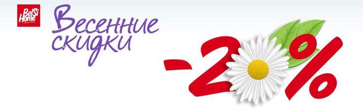 Самые популярные модели со скидкой -20%! Близится Международный Женский День! И если вы подыскиваете оригинальный и полезный подарок, то гладильные доски BELSI Home - идеальный выбор! #evro_house #belsimagnetica #счастливая_азбука #противскучнойглажки #противскучнойжизни #люблюгладить #azbuka #babyblog #ironboard #мебельтрансформер #противскучнойглажки #противскучнойжизни #уютвдоме