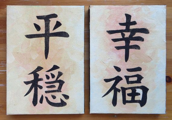 Peace and Happiness Symbols Set of Two Original Art Japan