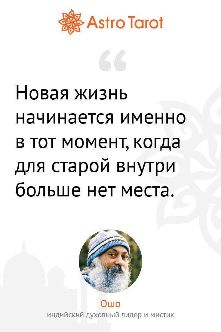 #ошо #мудрость #цитаты #astrotarot #астротарот