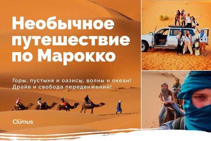В необычное путешествие по Марокко мы хотим пригласить вас! Уже 12 сентября! По последним данным, виза не требуется! Всего чуть больше $1000 / чел. 14 дней, горы, пустынь и оазисов, волн и океана! Драйв и свобода передвижений! Это настоящие приключения. Лабиринты древнего Феса, голубые улочки Шефшауэна. Национальные танцы и Хамам в Марракеше. Километры песчаных дорог, серфинг и релакс в Агадире. Ночь по звёздным небом пустыни Сахары. Мастер-класс в горной деревне, драйв на квадроциклах и…