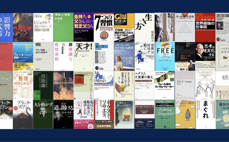このページでは、1200冊以上のビジネス書を読んだ経験から、目的別で人生で読むべき47冊を厳選し、紹介します。全て読めば、運命の一冊に出会えることでしょう。