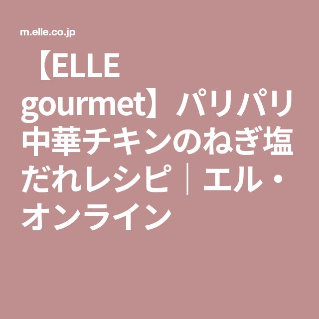 【ELLE gourmet】パリパリ中華チキンのねぎ塩だれレシピ|エル・オンライン