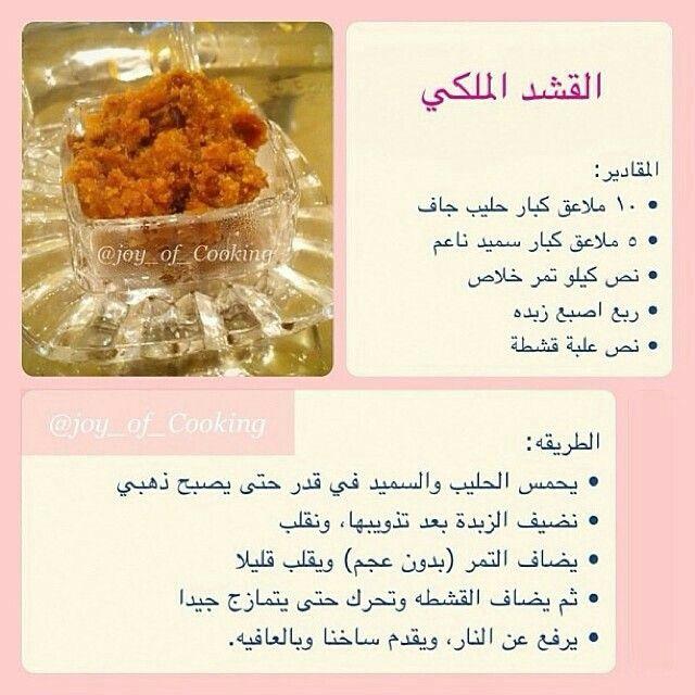 Pin By Nooran On طبخ Joy Of Cooking Cooking Food