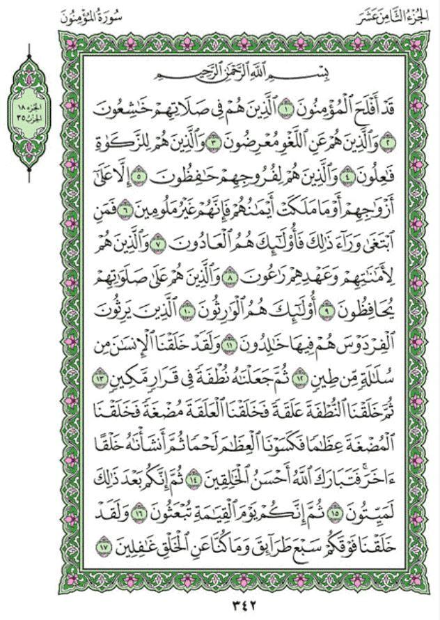 Surah Al Mu Minun Chapter 23 From Quran Arabic English Translation Iqrasense Com Quran Arabic Quran Quran Surah