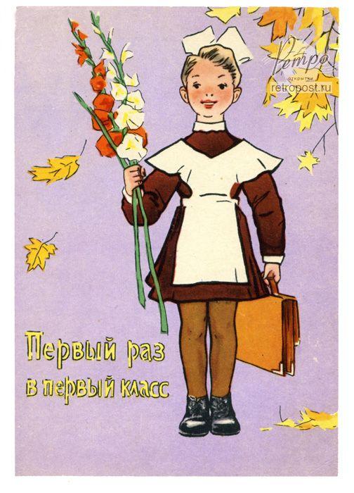 открытки советских времен 1 сентября заметили, что некоторых