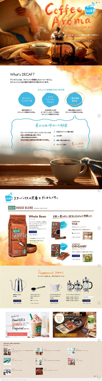 スターバックスジャパン様の「スターバックスジャパン」のランディングページ(LP)かわいい系|お茶・紅茶・珈琲