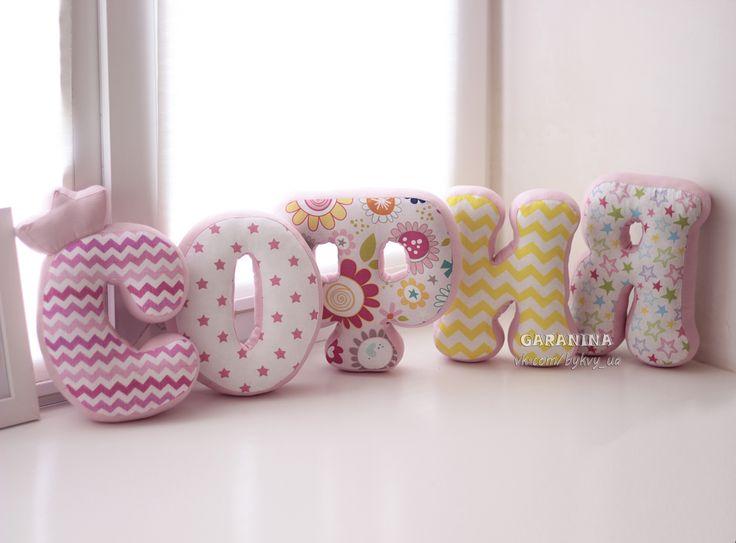 Мягкие буквы подушки софия текстиль американский хлопок текстиль для детей украина