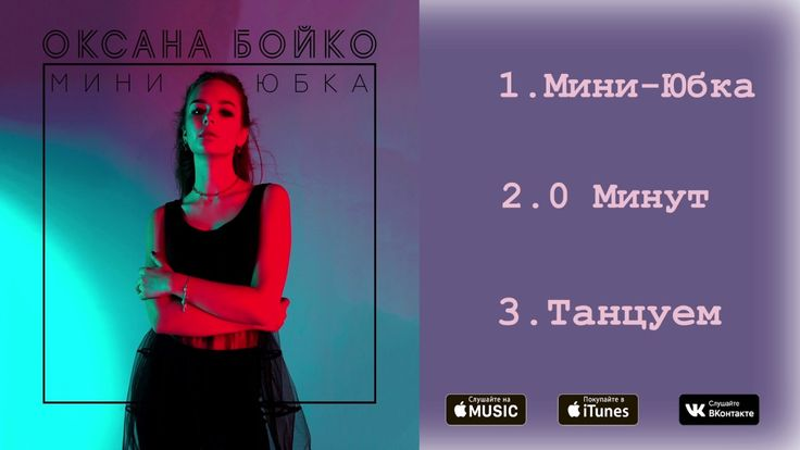 Оксана Бойко - Мини-Юбка (Single)