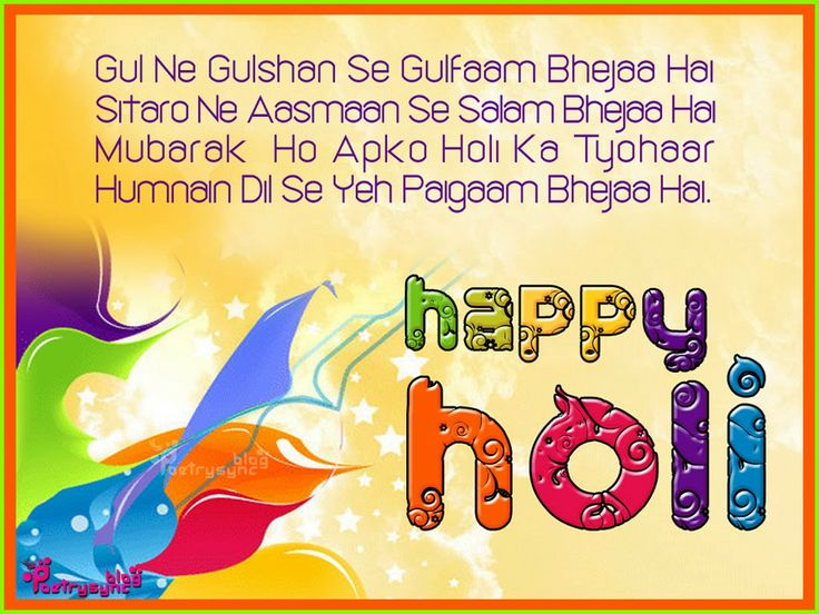 Happy Holi Wishes Card Imgage and Greetings SMS Message