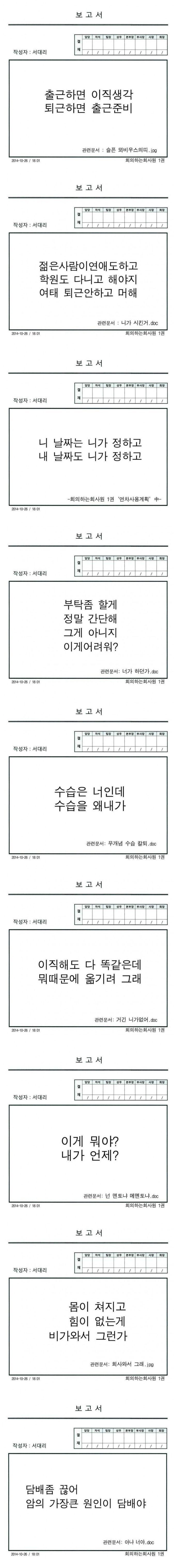 직장인 속마음 보고서 - 도깨비 뉴스