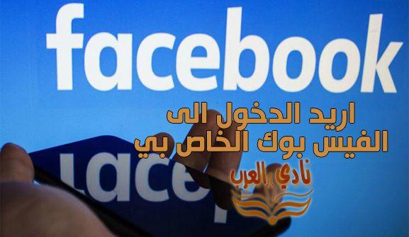 أريد الدخول إلى حسابي في الفيس بوك 2021 كيف يمكنني تسجيل الدخول الي الفيس بوك Tech Company Logos Company Logo Stories