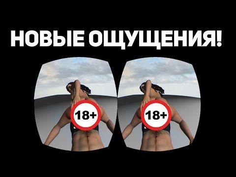 О да, это виртуальная реальность... - YouTube