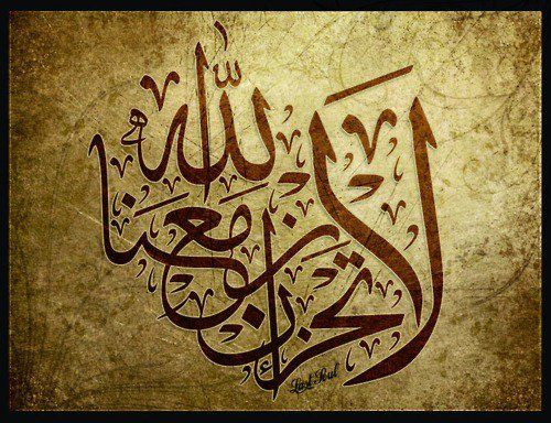 """La Tahzan Innallaha Ma'ana"" … Don't be sad;Â indeed, Allah is with us. [Qur'an 9:40]"