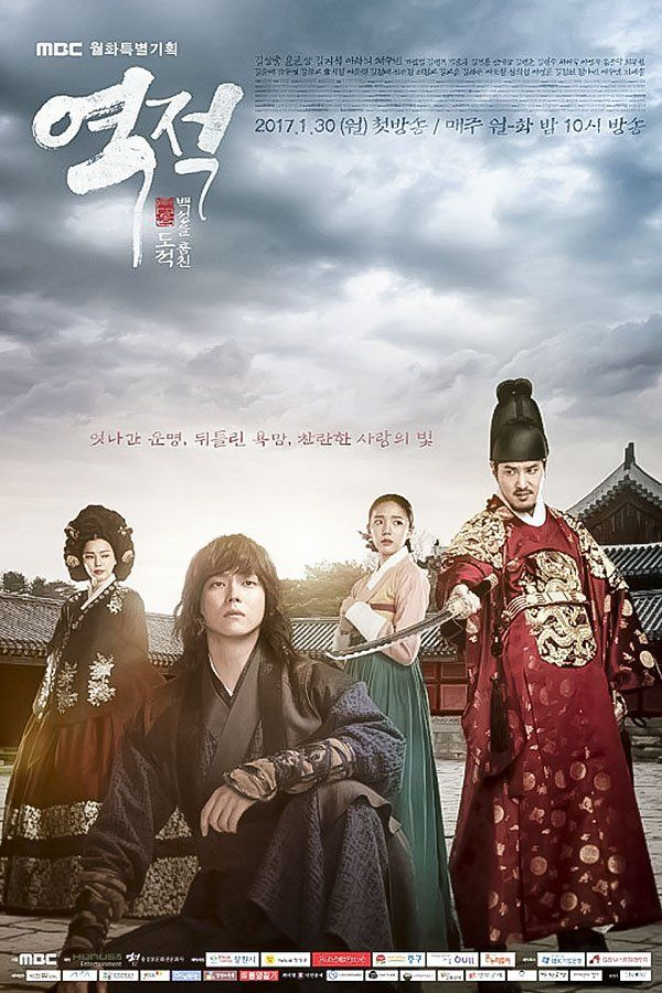 """[Photos] Added posters for the upcoming #kdrama """"Rebel: Thief Who Stole the People"""""""