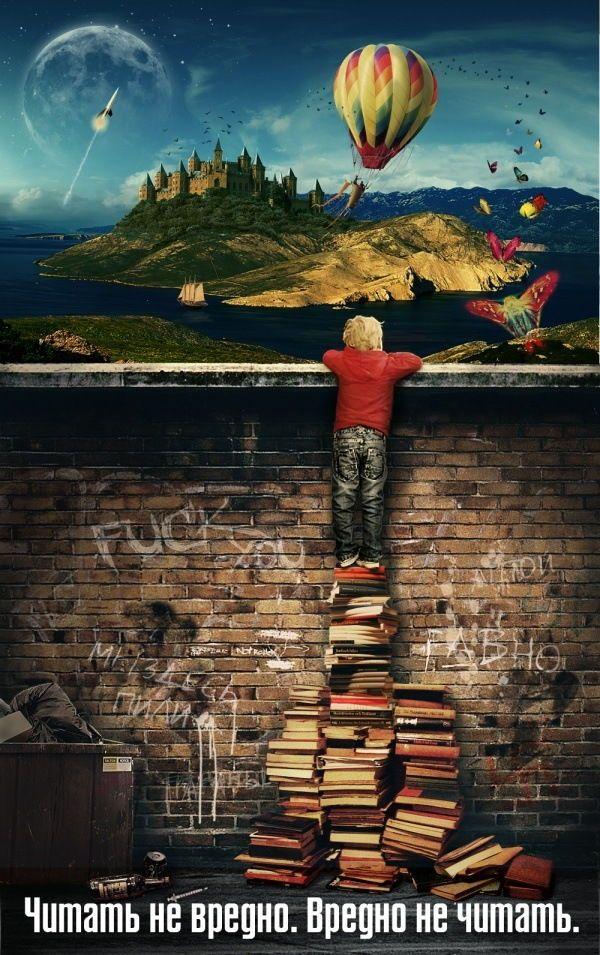Реклама чтения, увы, бесплодна на сайте Pepsimist
