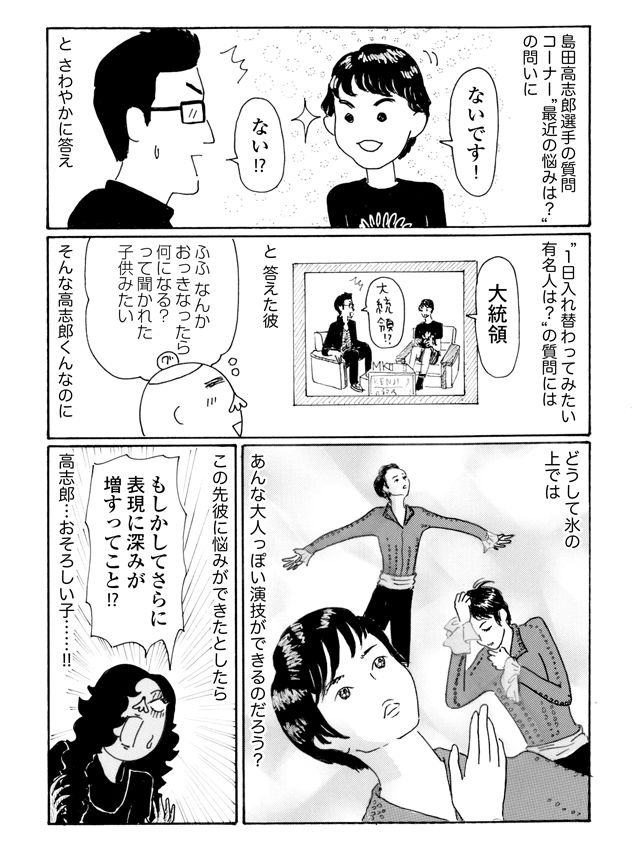 KENJIの部屋 島田高志郎選手