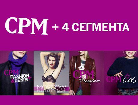 Выставка одежды в Москве. Показы женской и мужской модной одежды, коллекции высокой моды от производителей - CPM MOSCOW