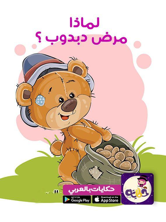قصص قصيرة مصورة للأطفال عن النظافة الشخصية تطبيق حكايات بالعربي Arabic Kids Kids Story Books Learning Arabic