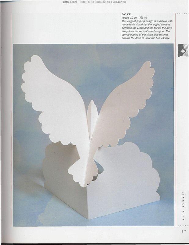 Поздравительная открытка с голубями своими руками
