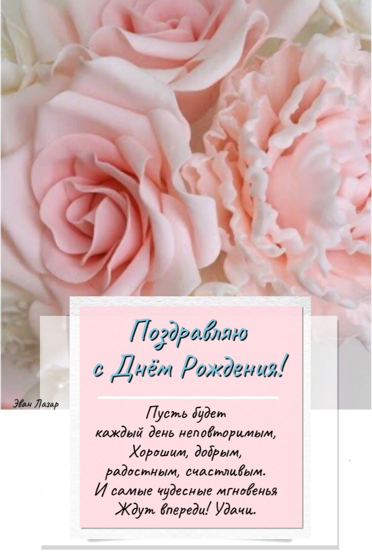 Pozdravleniya S Dnyom Rozhdeniya Krasivye Otkrytki Birthday Wishes Flowers Birthday Cards Birthday Wishes