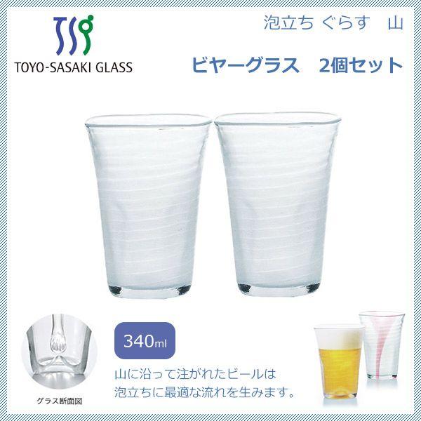 【ギフト】東洋佐々木ガラス 泡立ちぐらす山 ビヤーグラス 2個セット (P-52013-302-2P) 泡立ちに最適な流れを生み出す「底の山」と、グラス内面に施した「すりガラス状の小さな凹凸」がキメ細かくクリーミーな泡をお楽しみいただけます。  側面のえくぼは持ちやすく手になじみます。