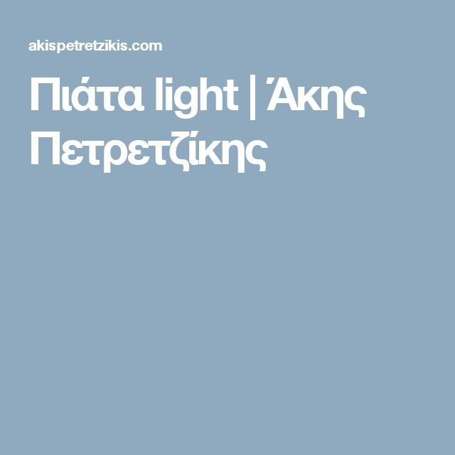 Πιάτα light | Άκης Πετρετζίκης
