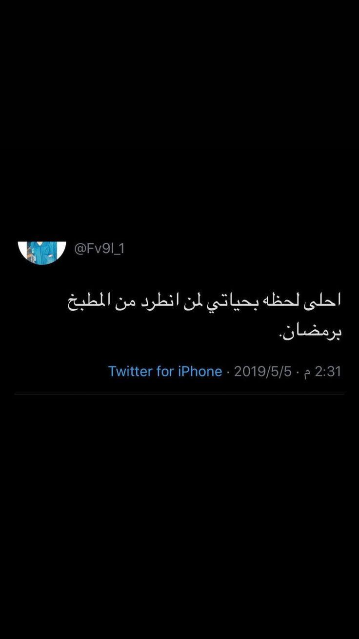 Pin By كاميرون دياز On نكت مضحكه Funny Arabic Quotes Arabic Funny Arabic Love Quotes