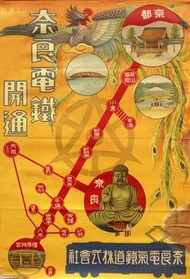 奈良電鉄開通 Japan transport poster